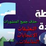 طريقة حذف جميع منشورات فيسبوك