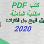 طرق الربح من الانترنت 2020