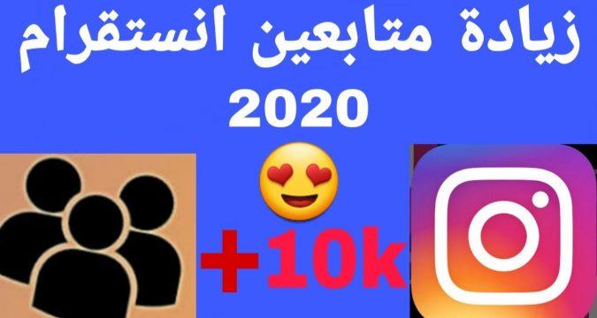 زيادة متابعين انستغرام 2020 مجانا