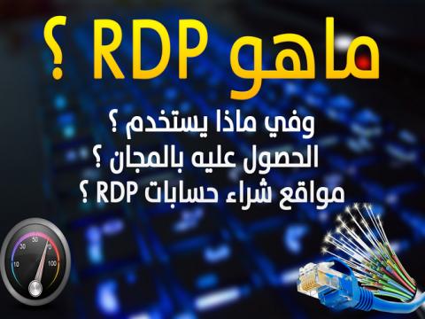 ما هو RDP كيفية الحصول على RDP