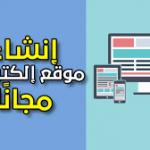 إنشاء موقع مجانا 2021