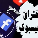 طريقة معرفة من اخترق حساب الفيسبوك