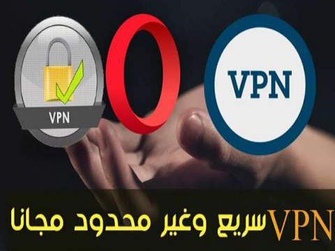 خدمة VPN مجانية و لا محدودة