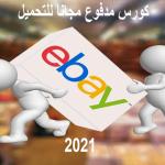 طرق الربح من ايباي 2021